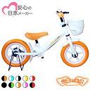 キッズバイク ペダルなし自転車 子ども用自転車 子供用自転車 ブレーキ付き ランニングバイク キックバイク バランス…