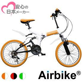 折りたたみ自転車 20インチ ミニベロ サスペンション付き MTB 21段変速 Airbike (折り畳み自転車 折畳み自転車 マウンテンバイク アウトドア)