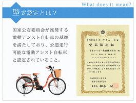 電動アシスト自転車電動自転車