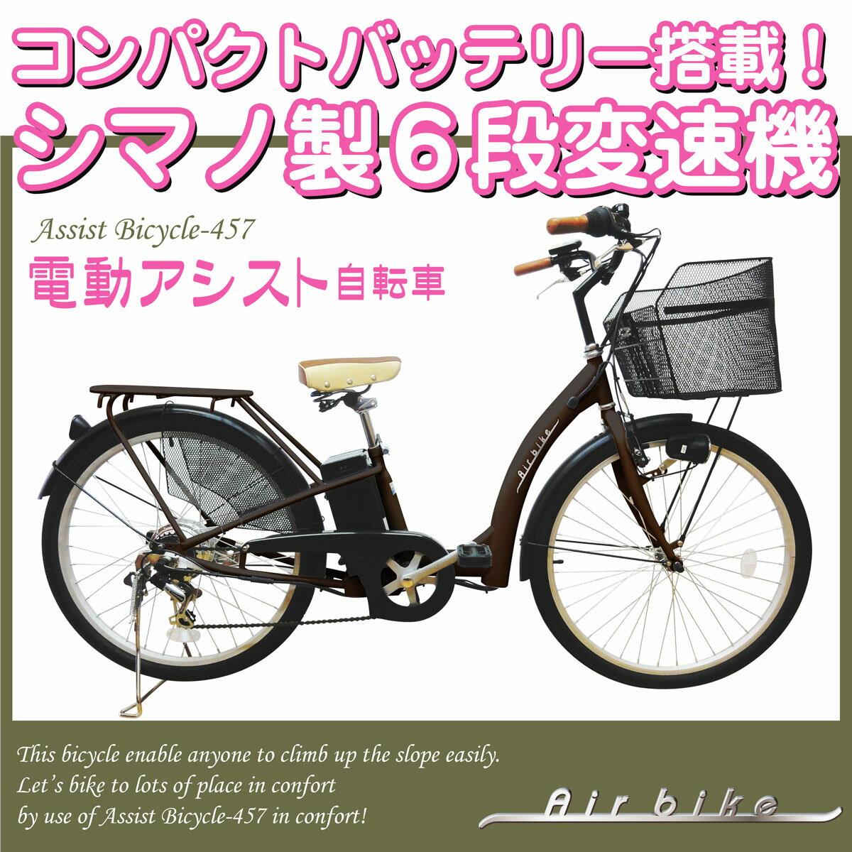 電動自転車 26インチ 電動アシスト自転車457 (シマノ製6段変速機搭載 電気自転車 Airbike)【完成車で発送可能!】