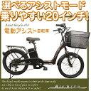 電動自転車 20インチ 電動アシスト自転車458 シマノ製6段変速機搭載 電気自転車 Airbike 送料無料【完成車で発送可能!】