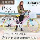 電動アシスト自転車 460 26インチ Sakura 限定色 電動自転車 リチウム バッテリー シマノ製6段変速機搭載 電気自転車 …