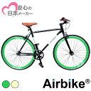 ピストバイク 固定ギア pss7008 700C(約27インチ) 自転車 ママチャリ 通勤 通学 街乗り Airbike(スポーツバイク ロー…