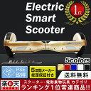 【安心の日本メーカー】電動スマートスクーター バランススクーター PSEマーク取得 Airbike (セグウェイ ホバーボード…