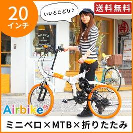 ミニベロ折りたたみ自転車20インチAirbike折り畳み自転車折畳み自転車コンパクトアウトドア