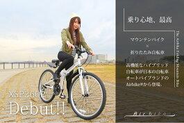 折りたたみ自転車26インチサスペンション付きシマノ21段変速Airbike(折り畳み自転車折畳み自転車コンパクトアウトドア)