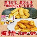 昭和の夢揚げ餅(醤油味&塩味)