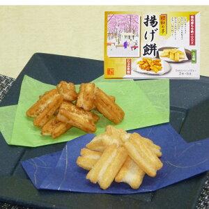 あげもち 揚げ餅 2種詰め合わせ 【三辰 昭和の夢 揚げ餅 醤油味&塩味 】