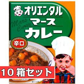オリエンタル マースカレー 辛口 レトルト版 10箱セット