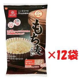 はくばく もち麦 800g × 12袋(2ケース)【 もち麦ごはん チャック付 】800g