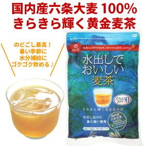 はくばく麦茶20g×18袋【水出しでおいしい麦茶茶お茶穀物茶国産六条大麦ティーバッグポット水出し焙煎360g浅焼き】