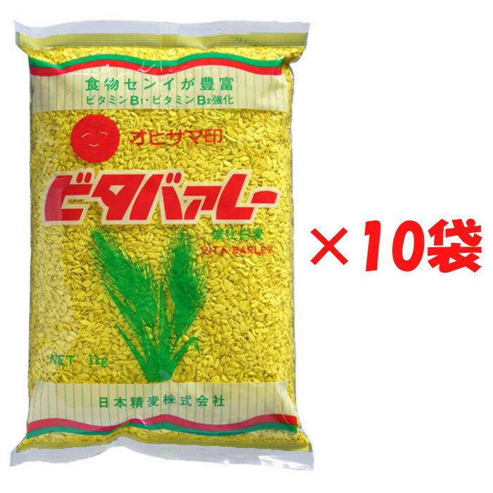 日本精麦 ビタバァレー 1kg×10袋