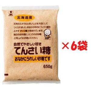ホクレン てんさい糖 650g×6袋 【 甜菜糖 】