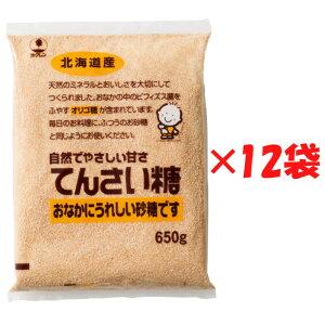 ホクレン てんさい糖 650g×12袋 【 甜菜糖 】