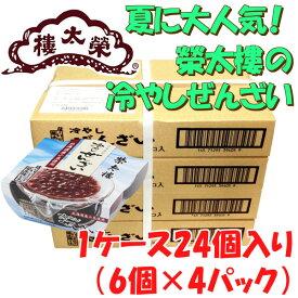 栄太郎 冷やしぜんざい 24個セット 榮太樓 お菓子 和菓子 ぜんざい スイーツ 和菓子屋の低糖冷やしぜんざい