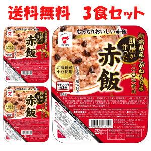 送料無料 餅屋が作った赤飯 3個セット ご飯パック たいまつ 赤飯 もち米 新潟県産 こがねもち米100% 国産 レトルト