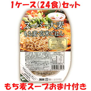 スーパー大麦 もち麦 玄米ごはん 150g お得24個セット バーリーマックス15%配合 城北麺工 ご飯 レトルト パック つや姫 あさイチで話題!