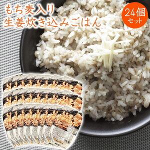 送料無料 もち麦入り生姜炊き込みごはん 150g×24個セット 餅麦スープ1個おまけつき