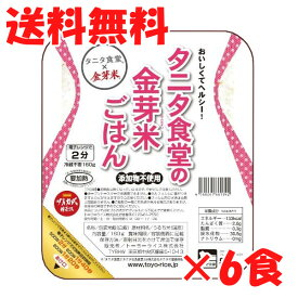 送料無料 タニタ食堂の金芽米ご飯 6個セット タニタ 金芽米 ご飯パック レトルト 160g