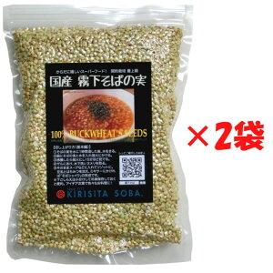 送料無料 国産 霧下 そばの実 1kg 契約栽培最上級 500g ×2袋