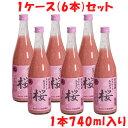 送料無料 赤い 甘酒 紅麹甘酒 6本入り ストレートあまざけ桜 紅麹甘酒 740ml×6本 赤い 甘酒 無添加 ノンアルコール …