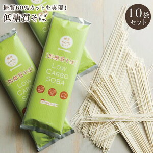 低糖質そば 180g×10袋セット ロカボ麺 糖質カット 食物繊維 麺 そば