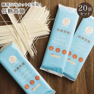 低糖質麺 180g×20袋セット ロカボ麺 糖質カット 食物繊維 麺 そうめん ロカボ