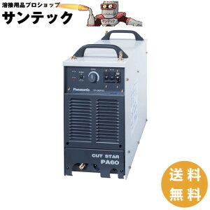 Panasonic 純正 YP-060PA2 コンプレッサ内蔵 エアープラズマ切断機 カットスター 60A 電源のみ【代金引換不可商品】