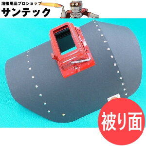 【被り面タイプ】リベッティング遮光面(ファイバー製) KuRo K005 金具付ヘルメットA 溶接面 星光製作所