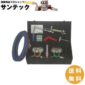 【送料無料】現場作業用ガス切断器具セット(関東式) 切断くん 中切G式 小池酸素工業