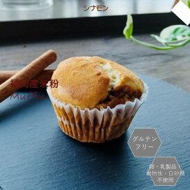 グルテンフリー ビーガン 福岡産米粉100% シナモン マフィン 小麦粉・卵・乳製品・動物性 アレルギー対応 スイーツ ヴィーガン お菓子