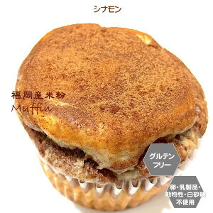 グルテンフリー ビーガン 福岡産米粉100% シナモン マフィン 小麦粉 卵 乳製品 動物性油不使用 アレルギー対応 スイーツ ヴィーガン お菓子