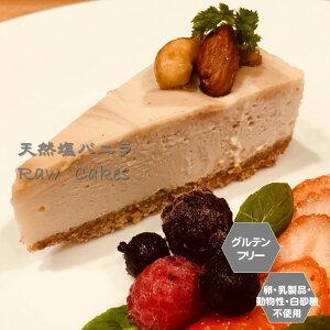 グルテンフリー ビーガン 塩バニラRAWケーキ 小麦粉 卵 乳製品 動物性油 白砂糖 不使用 アレルギー対応 ダイエット スイーツ ヴィーガン ローケーキ