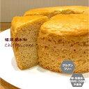 【当店オススメ】グルテンフリー ビーガン 米粉のシフォンケーキ (15cm)ホール 福岡産米粉100% 小麦粉 卵 乳製品 …