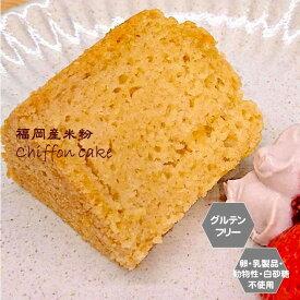 グルテンフリー ビーガン 米粉のシフォンケーキ 福岡産米粉100% 小麦粉 卵 乳製品 動物性油不使用 アレルギー対応 スイーツ ヴィーガン