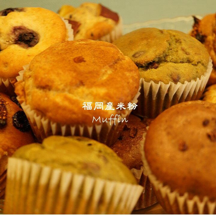 グルテンフリー ビーガン 米粉マフィンお試し6種類12個セット 福岡産米粉100% 小麦粉・卵・乳製品・動物性不使用 白砂糖不使用 アレルギー対応 スイーツ ヴィーガン 授乳中
