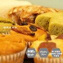 【送料込み】グルテンフリー ノングルテン ビーガン 米粉 パン マフィン お試しセット 福岡産米粉100% 小麦粉 卵 乳製…