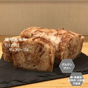 グルテンフリー ビーガン もちもち米粉パン(チョコマーブル)1斤 福岡産米粉100% お菓子 小麦粉・卵・乳製品・動物性油不使用 アレルギー対応 スイーツ ヴィーガン
