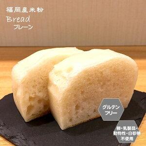 グルテンフリー ビーガン 米粉パン(プレーン)2切れ 福岡産米粉100% グルテンフリーお菓子 小麦粉・卵・乳製品・動物性不使用 アレルギー対応 スイーツ ヴィーガン