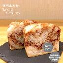 グルテンフリー ビーガン もちもち米粉パン(チョコマーブル)2切れ 福岡産米粉100% お菓子 小麦粉・卵・乳製品・動物…