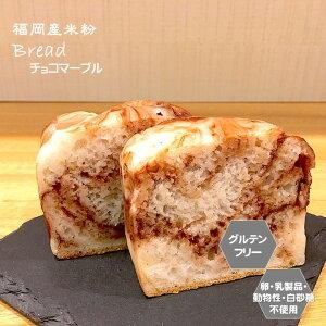 グルテンフリー ビーガン もちもち米粉パン(チョコマーブル)2切れ 福岡産米粉100%  お菓子 小麦粉・卵・乳製品・動物性不使用 アレルギー対応 スイーツ ヴィーガン