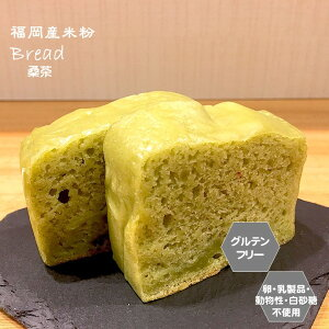 グルテンフリー ビーガン もちもち米粉パン(桑茶)2切れ 福岡産米粉100% グルテンフリー お菓子 小麦粉・卵・乳製品・動物性不使用 アレルギー対応 スイーツ ヴィーガン