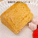 【グルテンフリー】米粉のシフォンケーキ 福岡産米粉100% 小麦粉・卵・乳製品・動物性不使用 アレルギー対応 スイーツ…