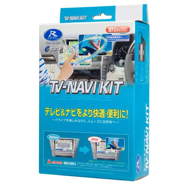 【特価】【数量限定】 TTN-43 Datasystem(データシステム) TV-NAVI KIT テレビ/ナビキット TTN43