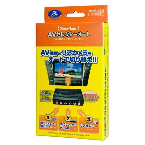 【数量限定】 AVS430 データシステム AVセレクターオート◆