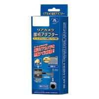 【特価】【数量限定】 RCA003T データシステム リアカメラ接続アダプター(トヨタ リアカメラ用)◆