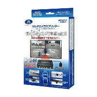 【特価】【数量限定】MCS293 データシステム マルチカメラスプリッター