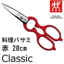 【数量限定】ツヴィリング J.A. ヘンケルス(ZWILLING J.A. HENCKELS) Classic(クラシック) 料理ばさみ(赤レッド) 万能バサミ...