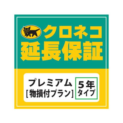 クロネコ延長保証プレミアム(10800円-40000円)