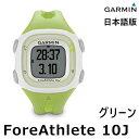 【新品】【日本語版】【正規品】 103911(GARMIN) GARMIN(ガーミン) ForeAthlete10J フォアアスリート10J グリーン◆